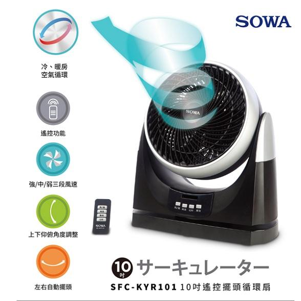 SOWA 首華10吋 遙控 擺頭 循環扇SFC-KYR101