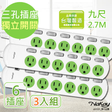 【NAKAY】9呎 3P六開六插安全延長線(NY166-9)台灣製造【3入組】