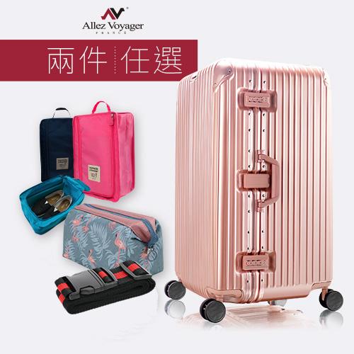 法國奧莉薇閣 超值組合 29吋PC鋁框3:7行李箱