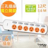 【NAKAY】12呎 3P六開六插安全延長線(NY166-12)台灣製造