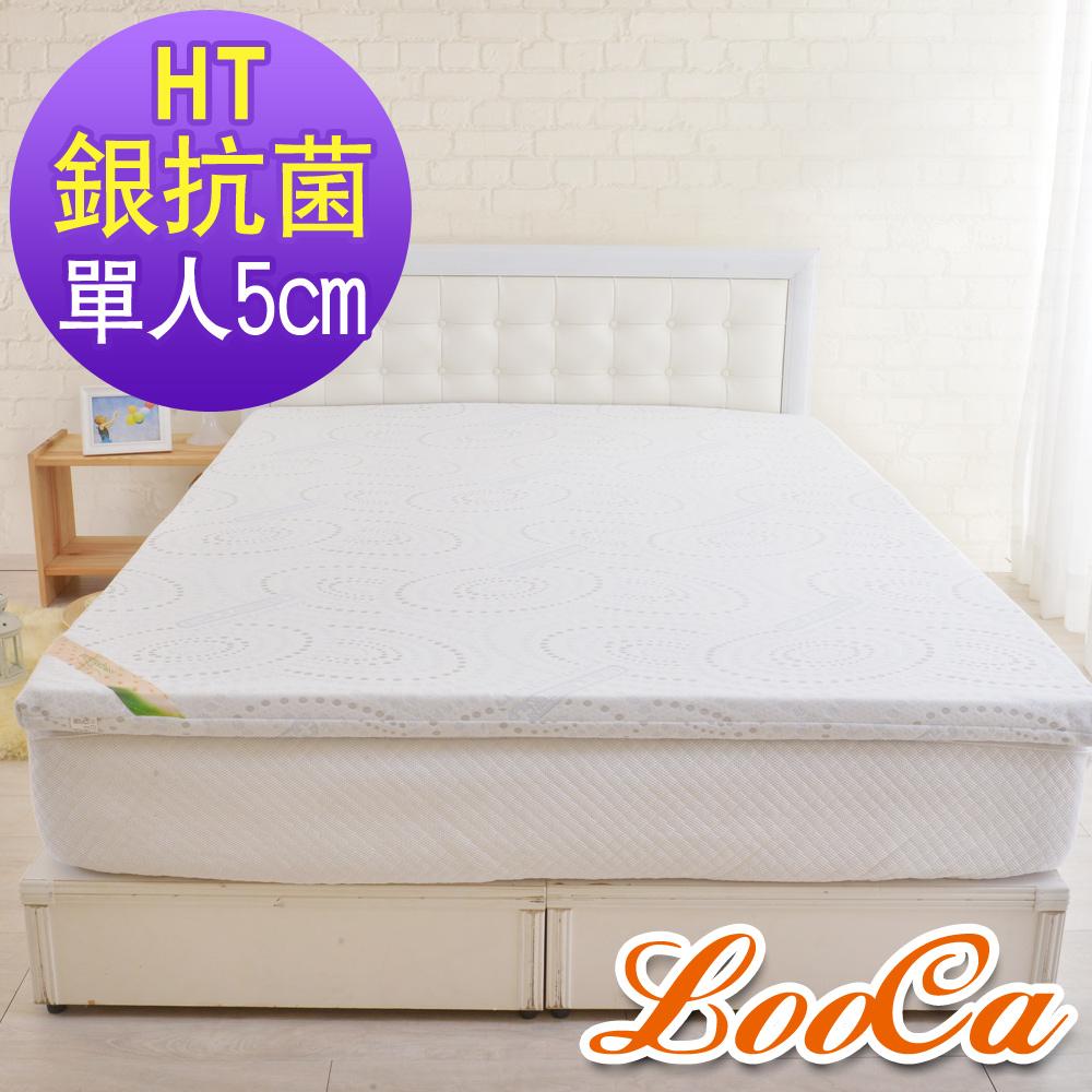 LooCa 德國銀離子抗菌5cm高規HT乳膠床墊(單人3尺)