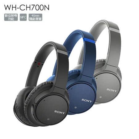 SONY WH-CH700N 無線藍芽降噪耳罩式耳機