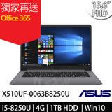 ASUS X510UF-0063B8250U 15.6吋FHD/i5-8250U/MX 130 2G/Win10 冰河灰 筆電-加碼送Office 365個人版+14吋機械式AC立扇(鑑賞期後出貨)