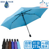 【台灣雨之情】日本高校熱銷款-超輕自動傘超潑水PG素(6色)  防潑水/抗強風/輕量/自動開收