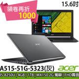 夜殺Acer A515-51G-5323 (銀)15.6吋FHD/i5-8250U/MX150 2G/4GB DDR/1TB 輕薄獨顯效能機種
