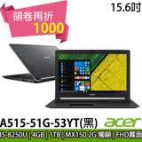 夜殺Acer A515-51G-53YT (黑)15.6吋FHD/i5-8250U/MX150 2G/4GB DDR/1TB 輕薄獨顯效能機種