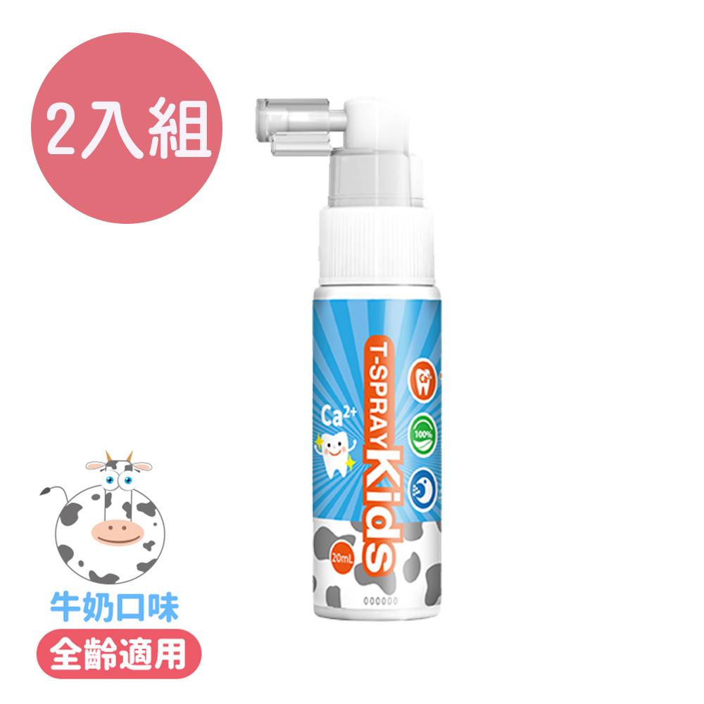 【BabyTiger虎兒寶】T-Spray 齒舒沛 兒童含鈣健齒口腔噴霧 (牛奶口味) 2入組