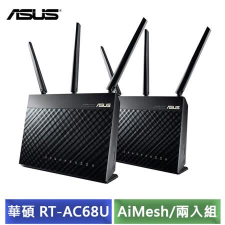 [兩入AiMesh組合] 華碩 ASUS RT-AC68U 802.11ac 雙頻無線 1900Mbps Gigabit 路由器