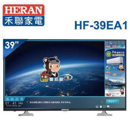 HERAN禾聯 39吋 LED液晶顯示器+視訊盒
