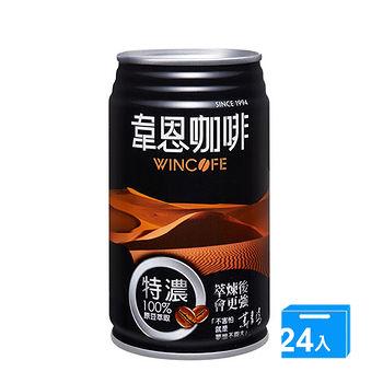 韋恩特濃咖啡320ml*24