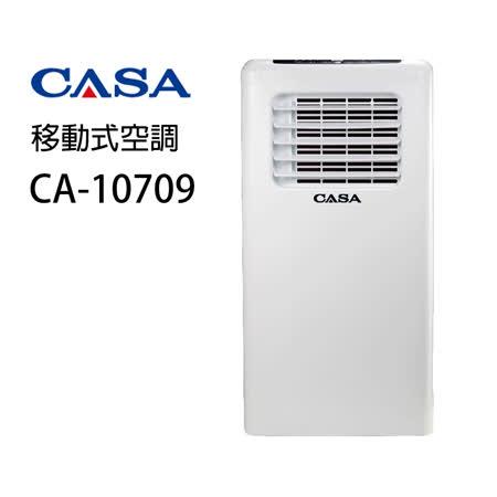 CASA 全發科 移動式空調專家 (CA-10709)