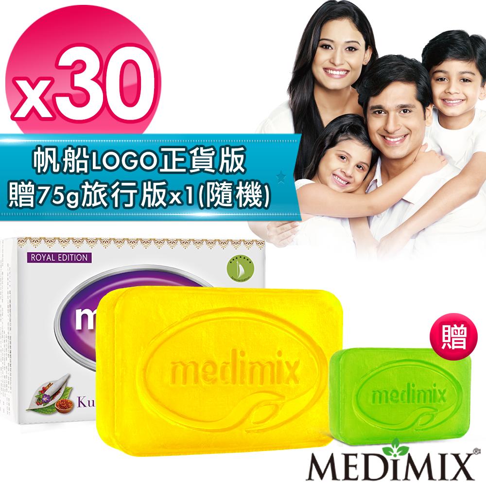 Medimix 藏紅花尊貴美容皂100g
