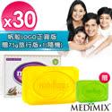 【Medimix】全新藏紅花尊貴美容皂30入(特規100g限定版)-限量特贈75g旅行皂*1(顏色隨機)