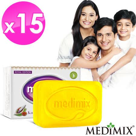 Medimix印度皂 藏紅花尊貴皂100gx15