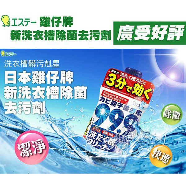 【滿件折扣】日本進口 雞仔牌洗衣槽清潔劑 550g*3入價格$270
