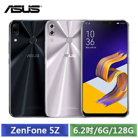 ASUS ZenFone 5Z 6G/128G 6.2吋手機