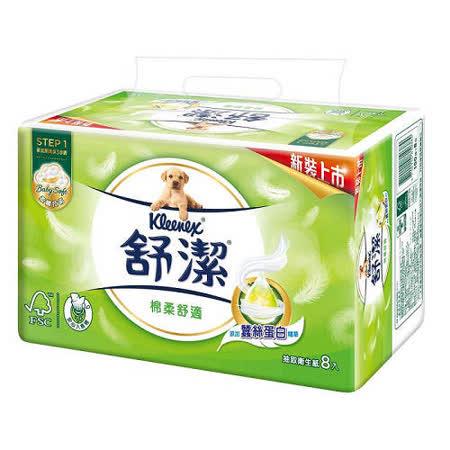 舒潔棉柔舒適抽取衛生紙 100抽(8包x4串) / 箱