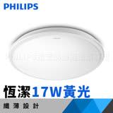飛利浦 Philips 新一代 恒潔 LED 吸頂燈 17W 黃光 (超薄平面) 31815