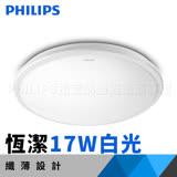 飛利浦 Philips 新一代 恒潔 LED 吸頂燈 17W 白光 (超薄平面) 31815