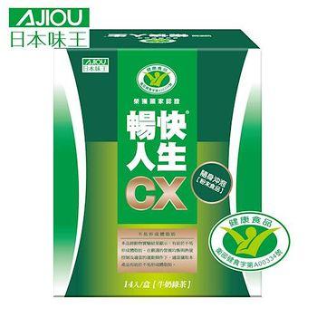 日本味王暢快人生CX (14入/盒)