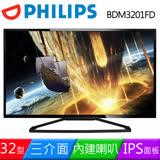 限時促銷★ PHILIPS飛利浦 BDM3201FD 32型IPS三介面液晶螢幕