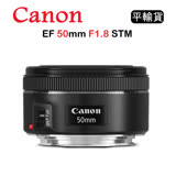 CANON EF 50mm F1.8 STM (平行輸入)