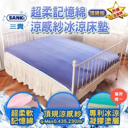 日本SANKi 記憶綿涼感紗冰涼床墊