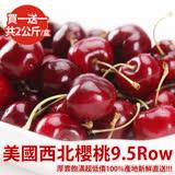 【買一送一】9.5row美國空運西北櫻桃1kg(買一送一共2公斤/盒)