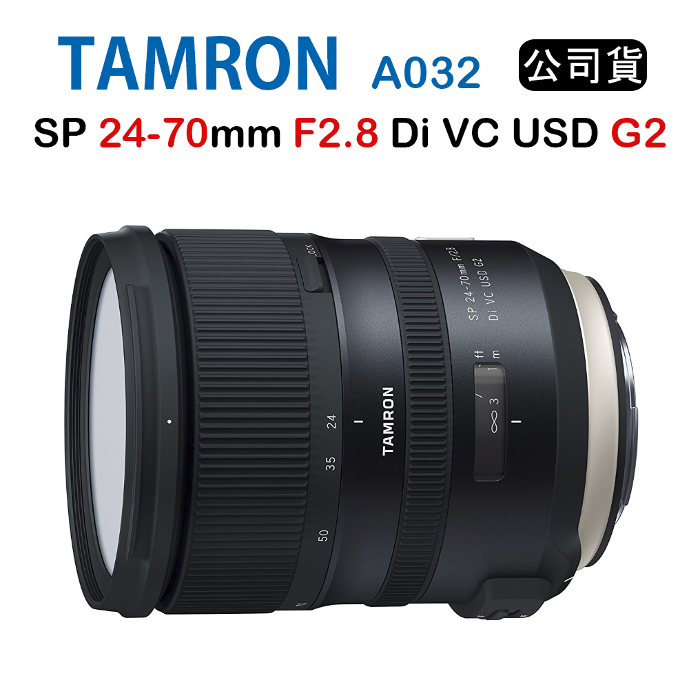 Tamron SP 24-70mm F2.8 Di VC USD G2 A032 騰龍(公司貨)