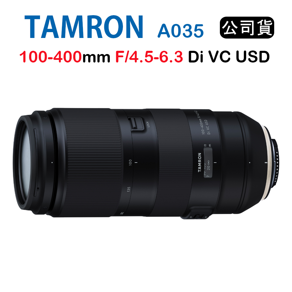 Tamron 100-400mm F4.5-6.3 Di VC USD A035 騰龍(公司貨)