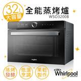 【惠而浦Whirlpool】32L全能蒸烤爐 WSO3200B