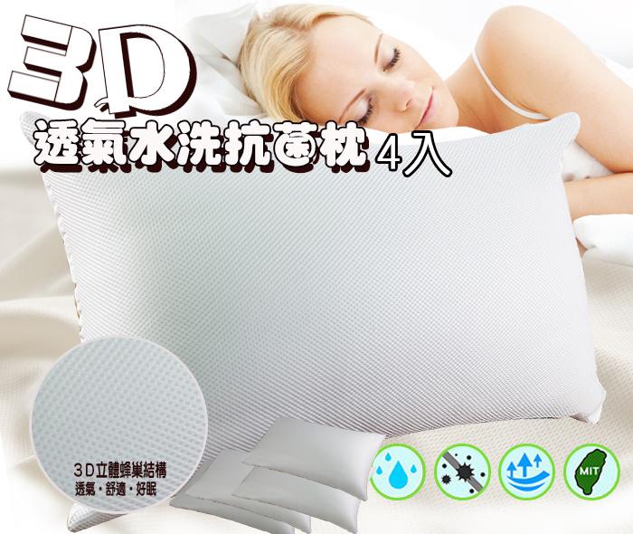 【KOTAS】3D水洗透氣抗菌枕-白 (4入)