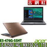 ACER E5-476G-55H2 古銅紅 14吋潮型效能筆電 i5-8250U/4G/1TB/MX150-2G隨機送日系美型耳機麥克風~清潔組~鍵盤膜~滑鼠墊