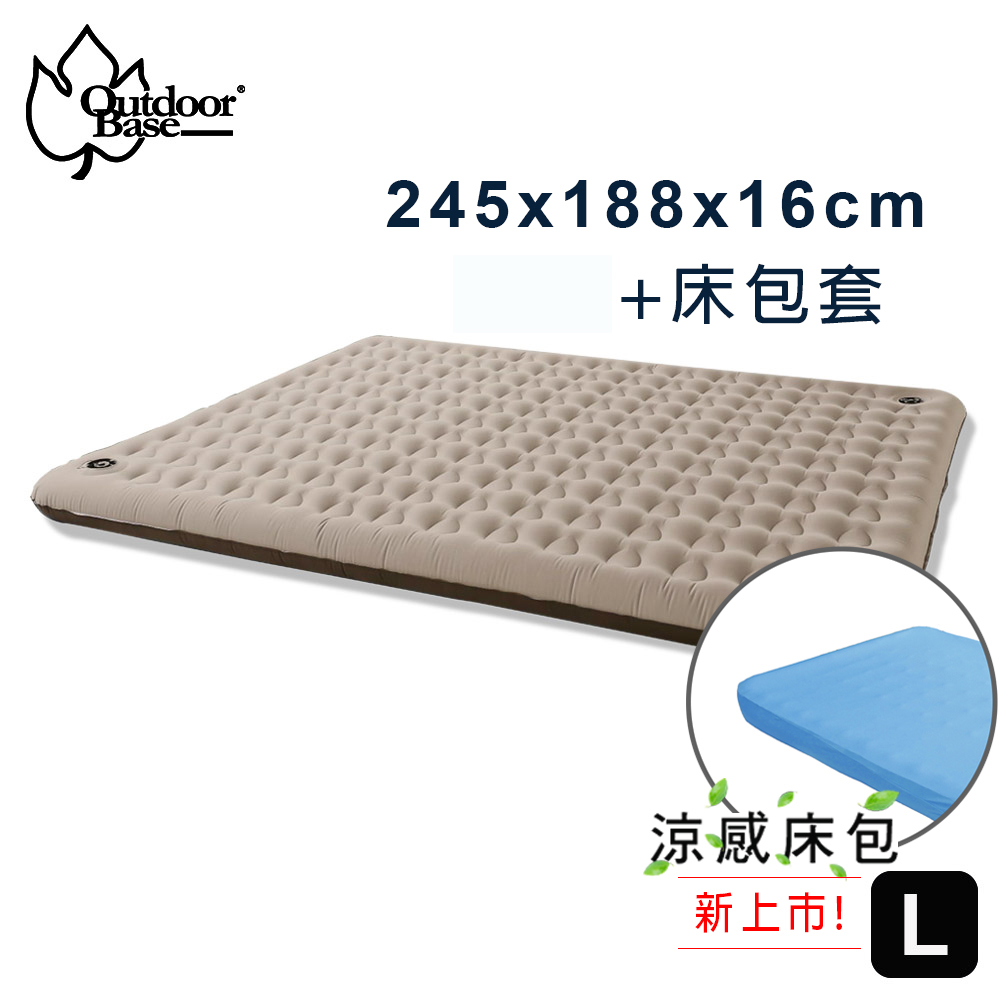 【Outdoorbase】歡樂時光充氣床墊L 2.0_250x190cm+涼感床包  露營