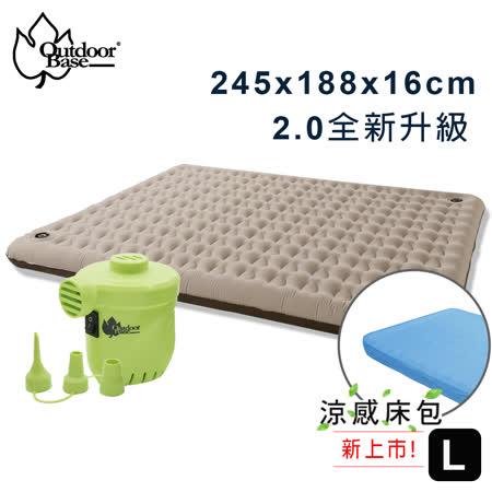 Outdoorbase歡樂時光 充氣床墊+幫浦+床包