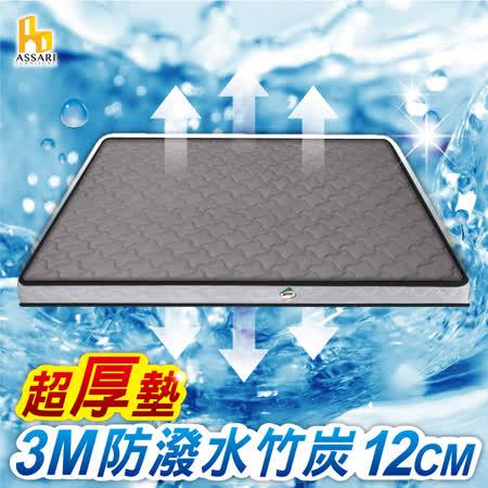 ASSARI 3M防12cm日式床墊