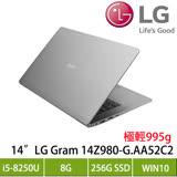 【特殺】LG Gram 14Z980-G.AA52C2 銀/i5-8250U/8G/256G SSD/14吋/W10