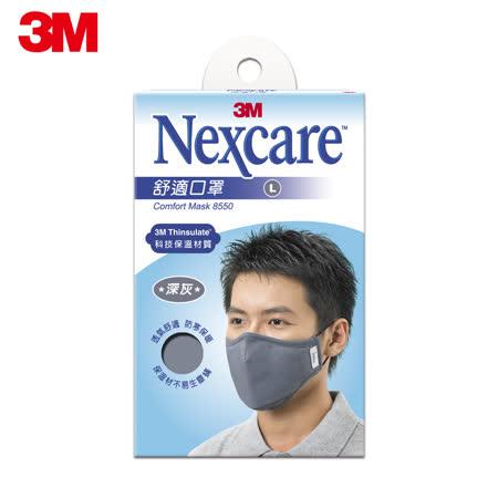 (任選)3M Nexcare保暖型舒適口罩-L(深灰色) 7000010084