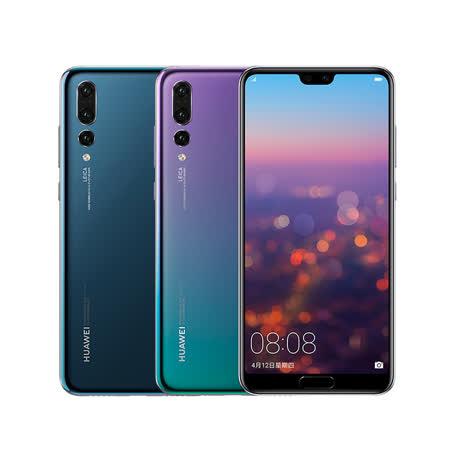 HUAWEI P20 Pro  6G/128G 6.1吋手機