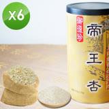 【御復珍】帝王杏6罐組 (高純度無糖, 600g/罐)