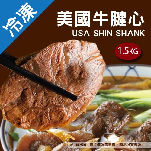 美國嚴選冷凍牛腱心1.5公斤