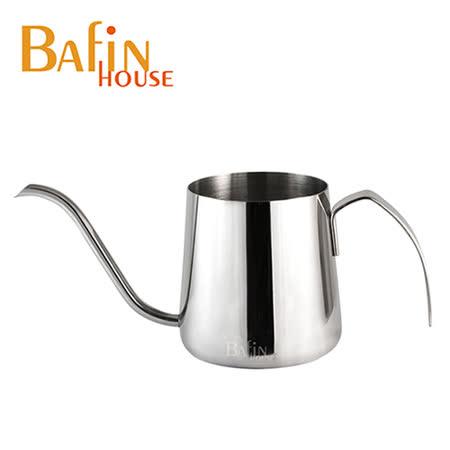 Bafin House 不鏽鋼細口壺250ML