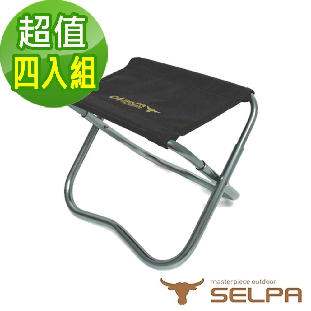 團購四入【韓國SELPA】鋁合金戶外折疊迷你椅/釣魚椅/摺疊凳
