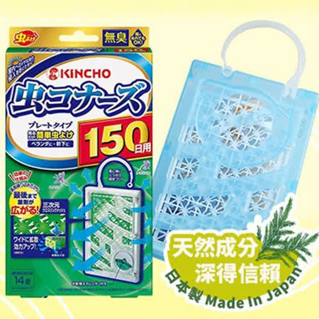 日本 KINCHO 金鳥 150日防蚊掛片3入