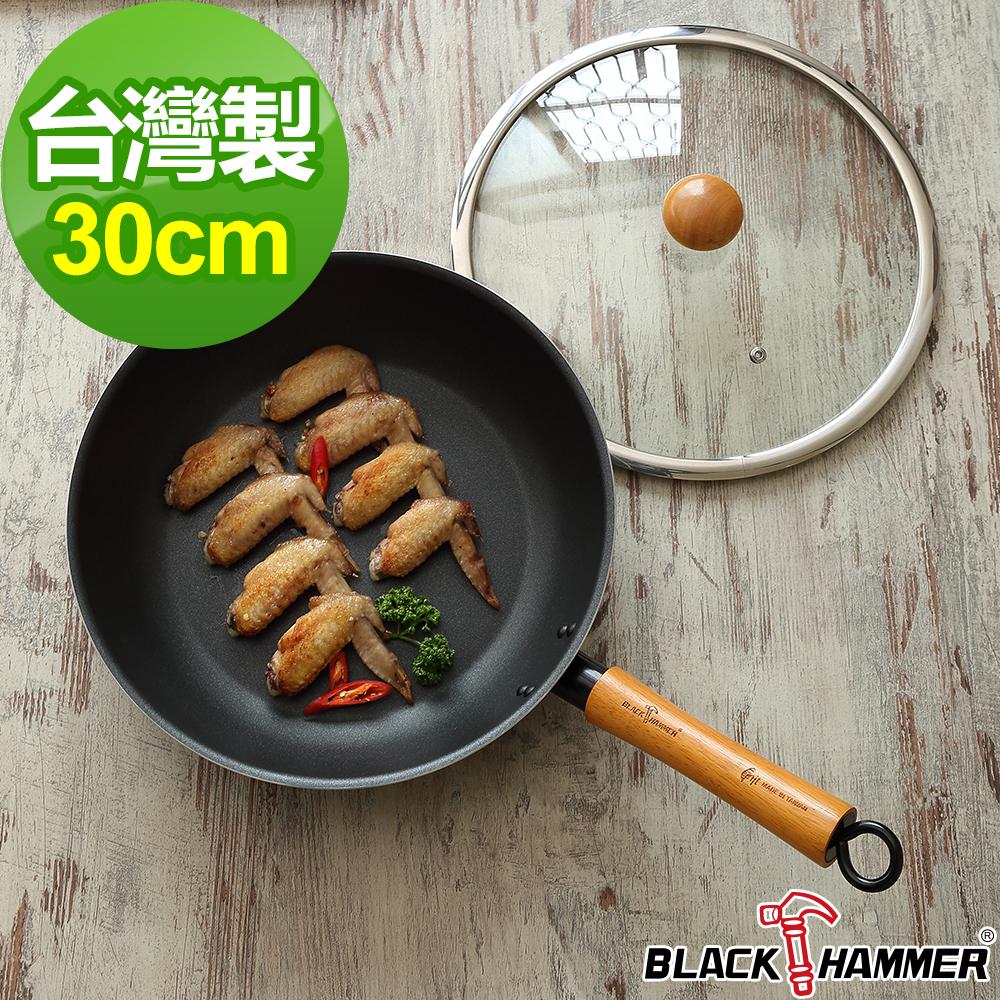 BLACK HAMMER 黑釜深煎鍋30cm