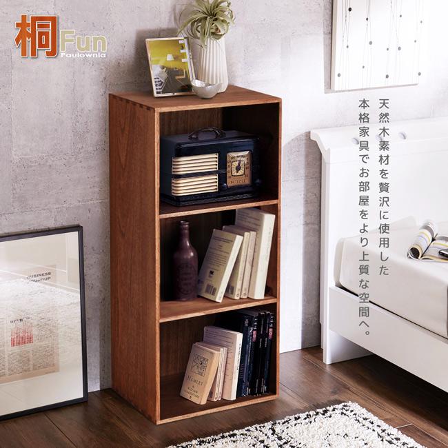 【桐趣】木工PAPA實木三格空間櫃