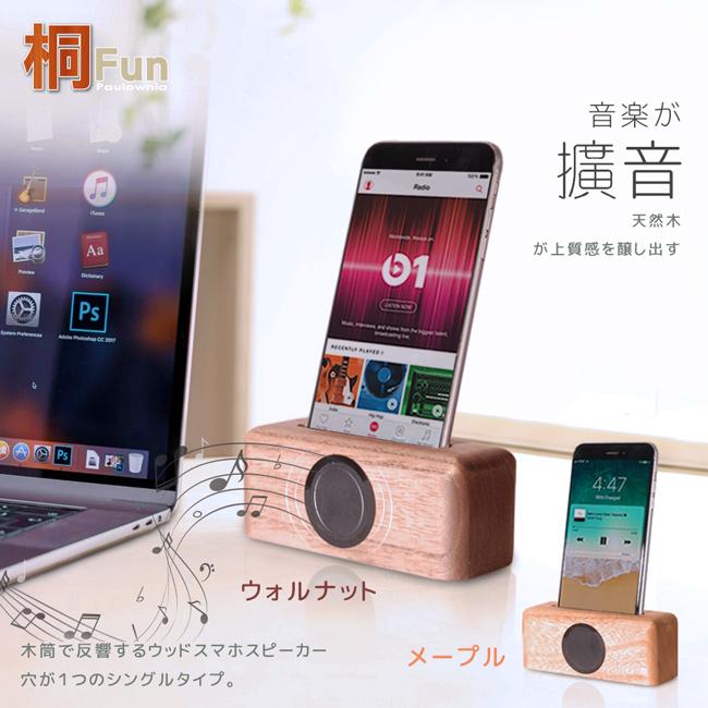 【桐趣】木工PAPA實木音箱手機座-兩色可選