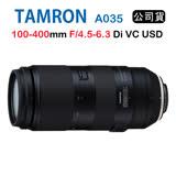 【夜殺】Tamron 100-400mm F4.5-6.3 Di VC USD A035 騰龍(公司貨)