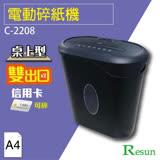 Resun C-2208 桌上型電動碎紙機(A4)可碎信用卡 金融卡 CD