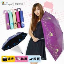 雙龍牌<br/>藍皮彎頭黑膠三折傘
